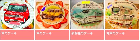 乗り物ケーキ