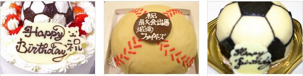 ボール型ケーキ