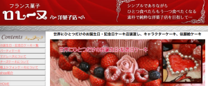 ロレーヌ洋菓子店