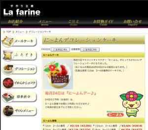 大阪ケーキラ・ファリーヌ