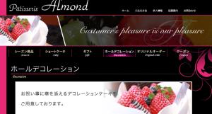 大阪ケーキ、パティスリーアルモンド 本店