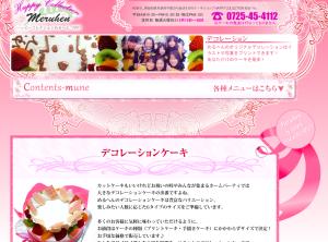 大阪ケーキハッピーコレクション めるへん