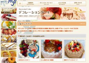 大阪ケーキ、パティスリー コージ