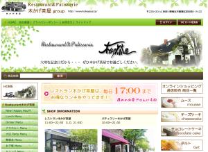 横浜ケーキ、木かげ茶屋