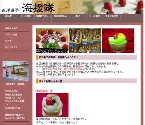 横浜ケーキ、西洋菓子 海援隊