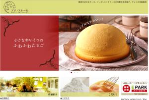 横浜ケーキ、プチ・フルール