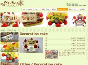 洋菓子店【なんぺいの木】