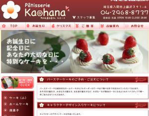 町のお菓子屋さん カオハナ (kaohana)