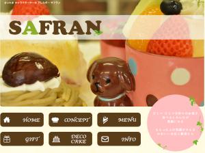 手作りのお菓子 SAFRAN(サフラン)