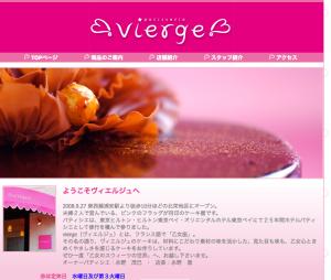 vierge(ヴィエルジュ)