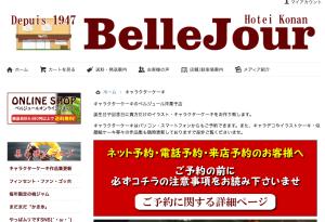 ベルジュール洋菓子店