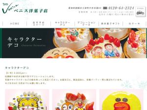 ベニス洋菓子店