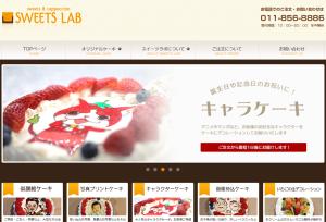 スイーツラボ 北海道 キャラクターケーキ
