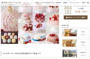 アニバーサリー札幌店