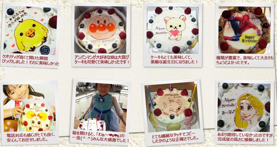 シェリーブランのキャラクターケーキ