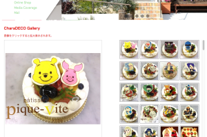 神戸 ケーキ 洋菓子 パティスリー ピック・ヴィット