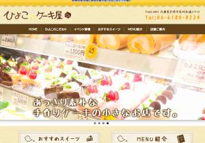 尼崎の住宅街にある洋菓子店「ひよこのケーキ屋」