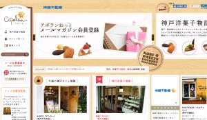 芦屋洋菓子工房 シェフアサヤマ