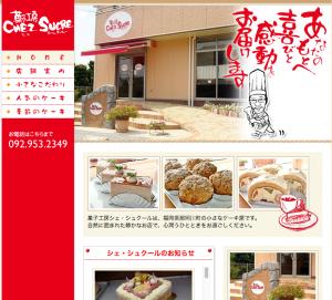 菓子工房 CHEZ SUCRE