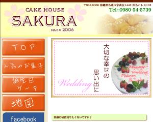 cakehouse-sakura
