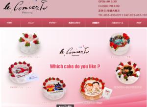 ケーキのアトリエ コンチェルト