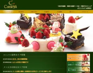 洋菓子のカトレア