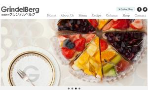 欧風菓子グリンデルベルグ