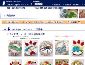 LunaLapin洋菓子