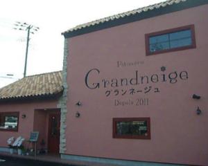グランネージュ洋菓子店