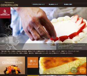 サンドリヨン洋菓子