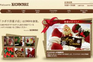kobori-cake