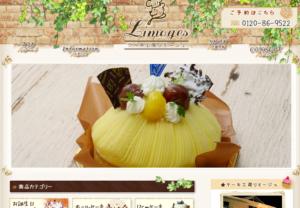 ケーキ工房リモージュ