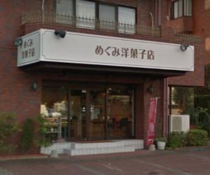 めぐみ洋菓子店