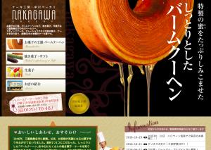 nakagawabakery