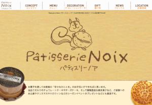 PATISSERIE NOIX | パティスリーノア