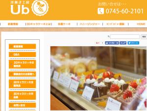 洋菓子工房UB