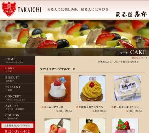 菓志道タカイチ