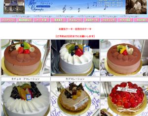 キャラデコケーキ - 洋菓子工房 ブルーシャン