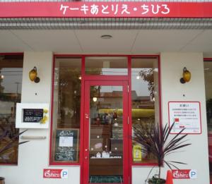 cakeachihiro