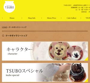 patisserie-tsubo