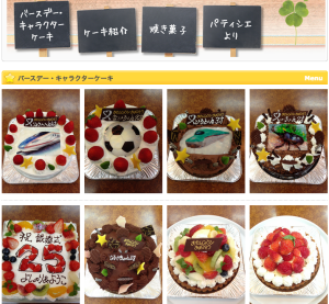 ケーキ工房gouter(グーテ)