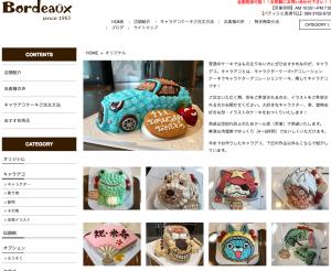 ボルドー洋菓子店