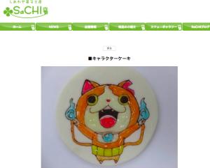 sachi-sweets